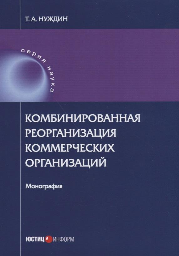 Комбинированная реорганизация коммерческих организаций. Монография