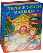 Первые уроки малыша (комплект из 3-х книг в упаковке)