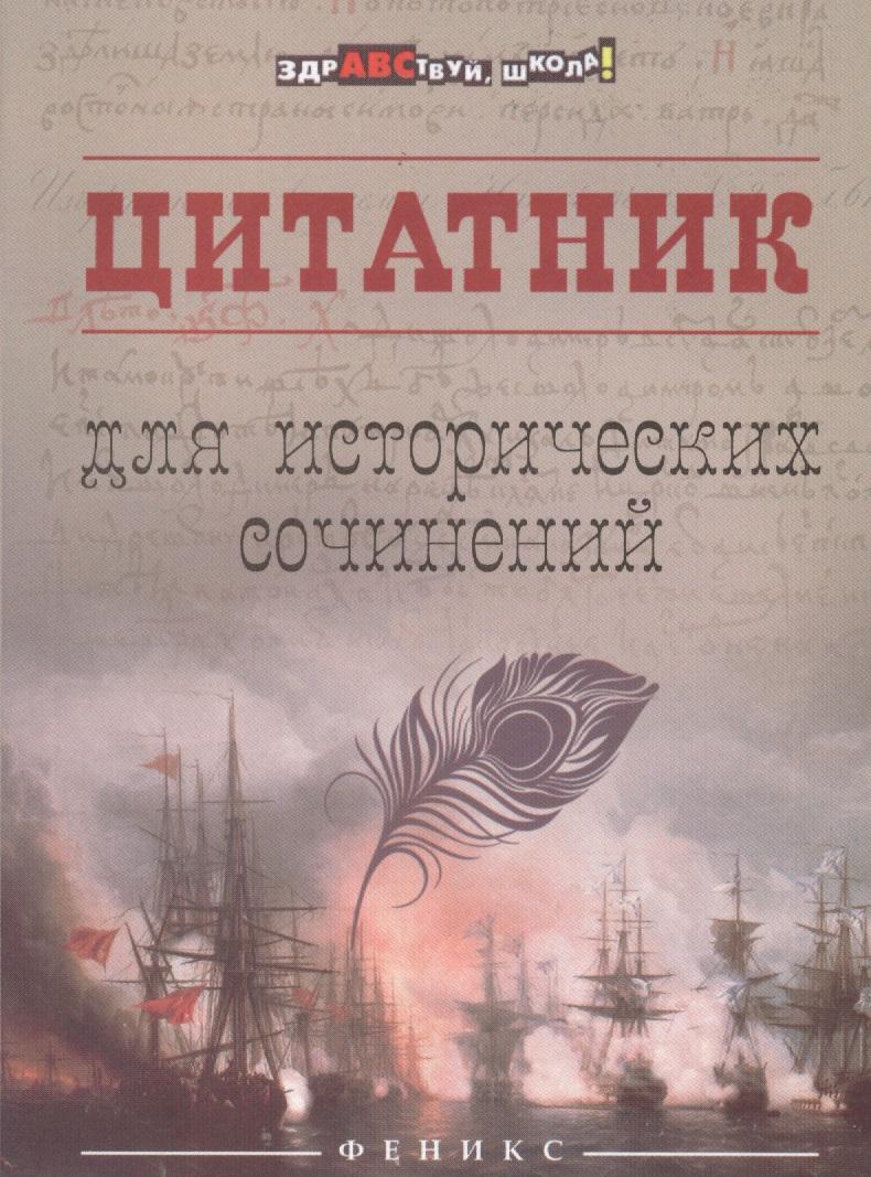 Феникс Цитатник для исторических сочинений