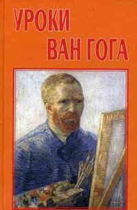 Басин Е. Уроки Ван Гога басин е любовь и искусство