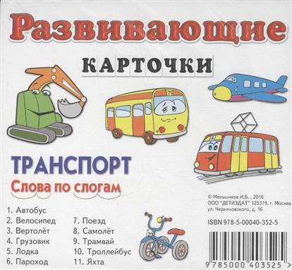 Транспорт. Слова по слогам. Развивающие карточки