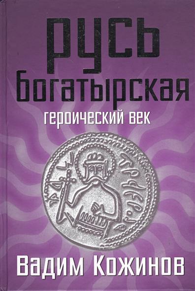 Кожинов В. Русь богатырская. Героический век владимир аникин богатырская застава