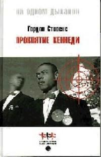 Стивенс Г. Проклятие Кеннеди