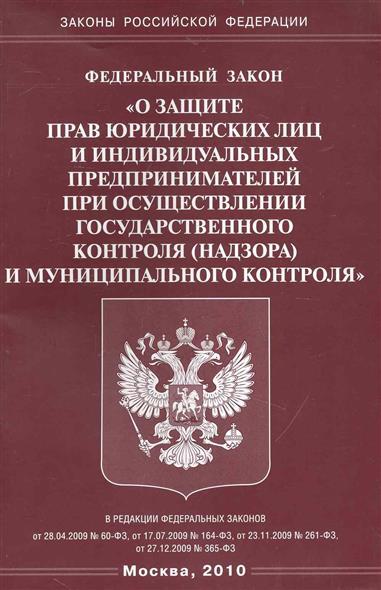ФЗ О защите прав юрид. лиц и инд. предпринимателей...