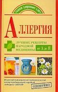 Аллергия Лучшие рецепты нар. медицины от А до Я