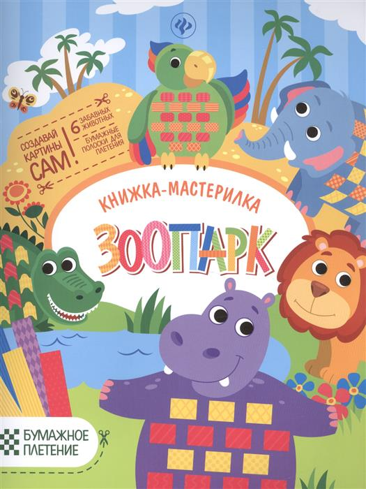 Разумовская Ю. (сост.) Зоопарк: Книжка-мастерилка