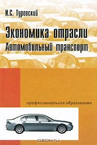 Экономика отрасли (автомобильный транспорт). Учебник