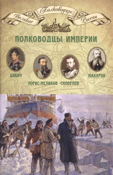 Копылов Н. (ред.) Полководцы империи николай копылов ради женщин