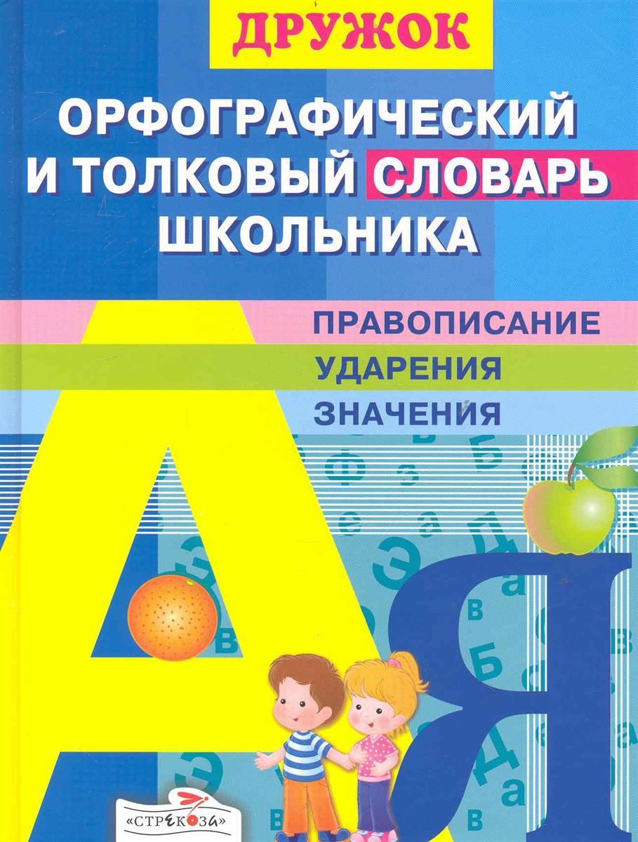 Давыдова Т., Позина Е. (сост.) Орфографический и толковый словарь школьника цена