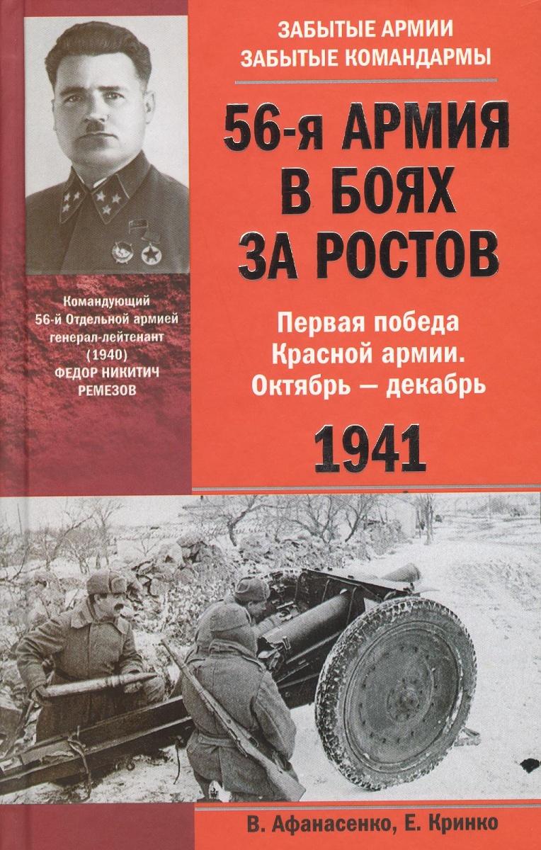 Афанасенко В., Кринко Е. 56-я армия в боях за Ростов. Первая победа Красной армии. Октябрь-декабрь 1941