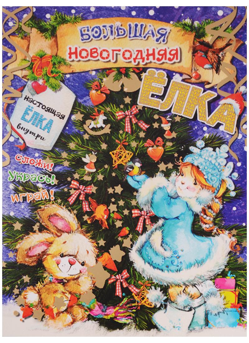 Фаенкова Е. (худ) Большая новогодняя елка книги издательство аст большая новогодняя книга
