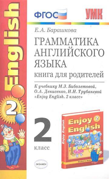 Грамматика английского яз. Книга для родит. 2 кл