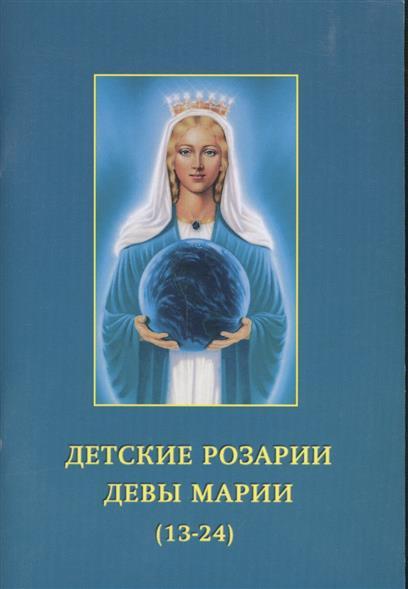 Детские розарии Девы Марии (13-24)
