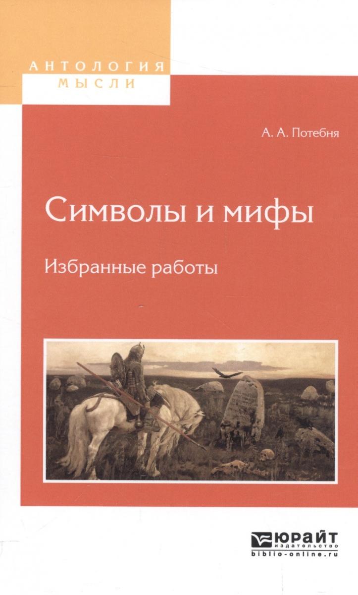 Потебня А. Символы и мифы. Избранные работы матин и янтры защитные символы востока