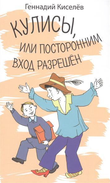 Киселев Г. Кулисы, или Посторонним вход разрешен (8+)