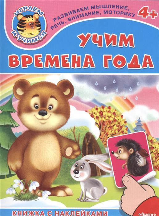 Русакова Е. Учим времена года. Книжка с наклейками времена года книжка с наклейками