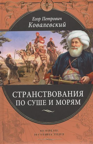 Ковалевский Е. Странствования по суше и морям