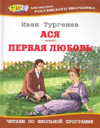 Тургенев И. Ася Первая любовь тургенев и ася первая любовь