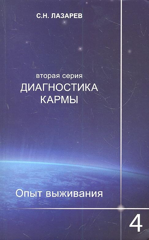 Лазарев С. Опыт выживания. Часть 4 лазарев с выздоровление души