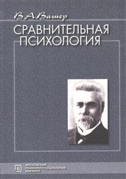 Вагнер В. Сравнительная психология. Избранные психологические труды эдуард побегайло избранные труды