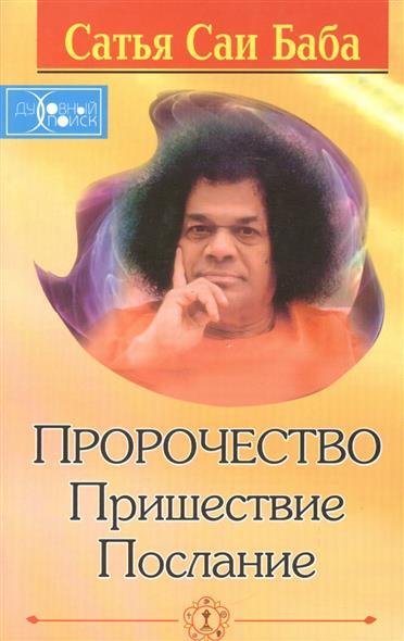 Пророчество Пришествие Послание