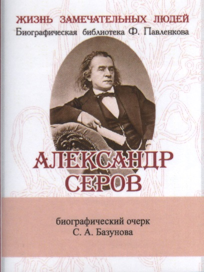 Александр Серов. Его жизнь и музыкальная деятельность. Биографический очерк (миниатюрное издание)