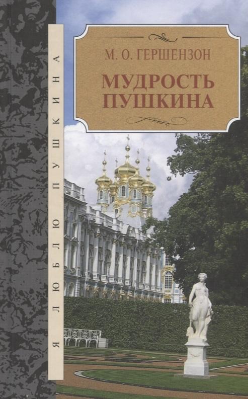 Гершензон М. Мудрость Пушкина антикв гершензон грибоедовская москва
