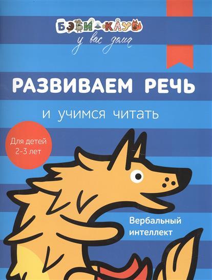 Оганезова О., Козырева Е. (отв. ред.) Развиваем речь и учимся читать. Вербальный интеллект. Для детей 2-3 лет