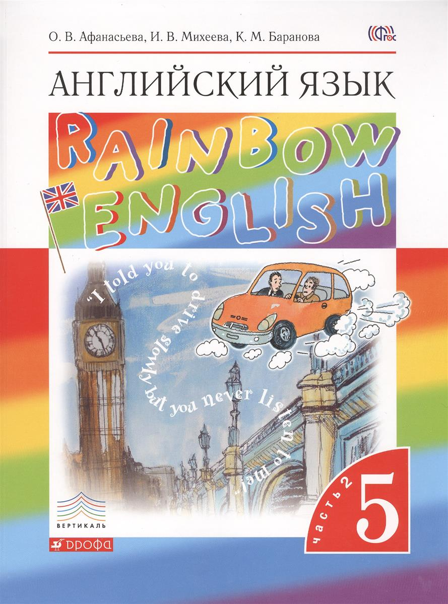Афанасьева О., Михеева И., Баранова К. Английский язык Rainbow English. 5 класс. Учебник. В двух частях. Часть 2. ФГОС mini bluetooth v4 2 noise cancelling earphone double wireless earbuds support tws headphones awei t1 headset earpiece for phone