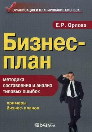 Орлова Е. Бизнес-план: методика составления и анализ типовых ошибок. 11-е издание, исправленное