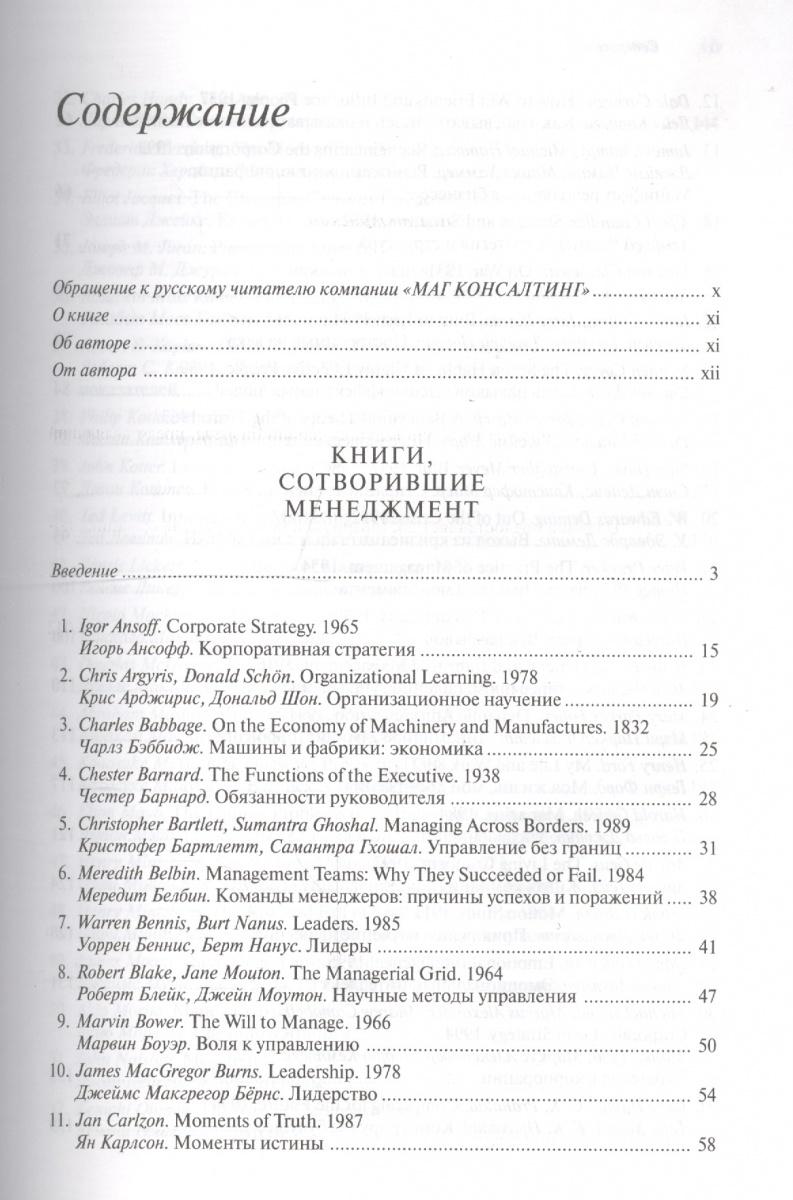 Крейнер С. Библиотека избранных трудов о бизнесе мартынова о французская библиотека