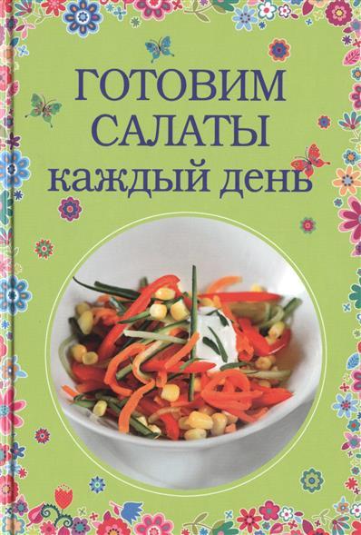 Братушева А. (ред.) Готовим салаты каждый день братушева а ред лечо и консервированные салаты