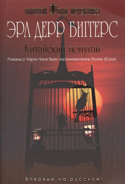 Биггерс Э. Китайский попугай эрл дерр биггерс книгу