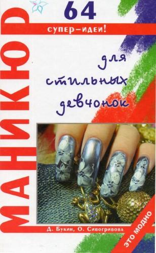 Букин Д.: Маникюр для стильных девчонок