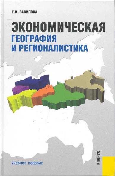 Экономическая география и регионалистика