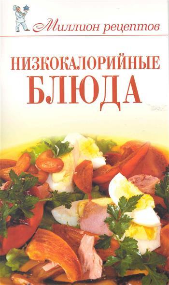 Теленкова Н. Низкокалорийные блюда