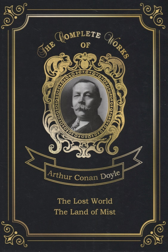 Doyle A. The Lost World. The Land of Mist doyle a c the land of mists страна туманов на английском языке isbn 978 5 521 07138 8