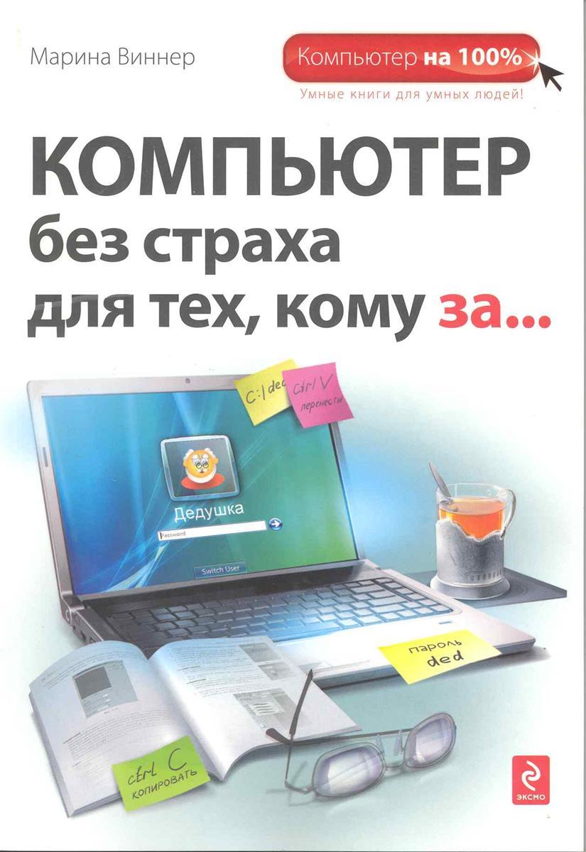 Виннер М. Компьютер без страха для тех кому за… олеся бельчикова для тех кому за 10
