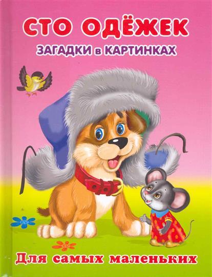 Попов В.: Сто одежек Загадки в картинках