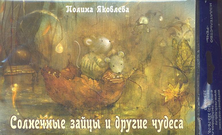 Солнечные зайцы и другие чудеса