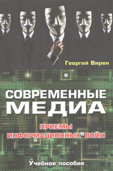 Современные медиа. Приемы информационных войн. Учебное пособие