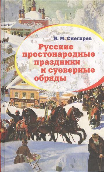 Русские простонародные праздники и суеверные обряды от Читай-город