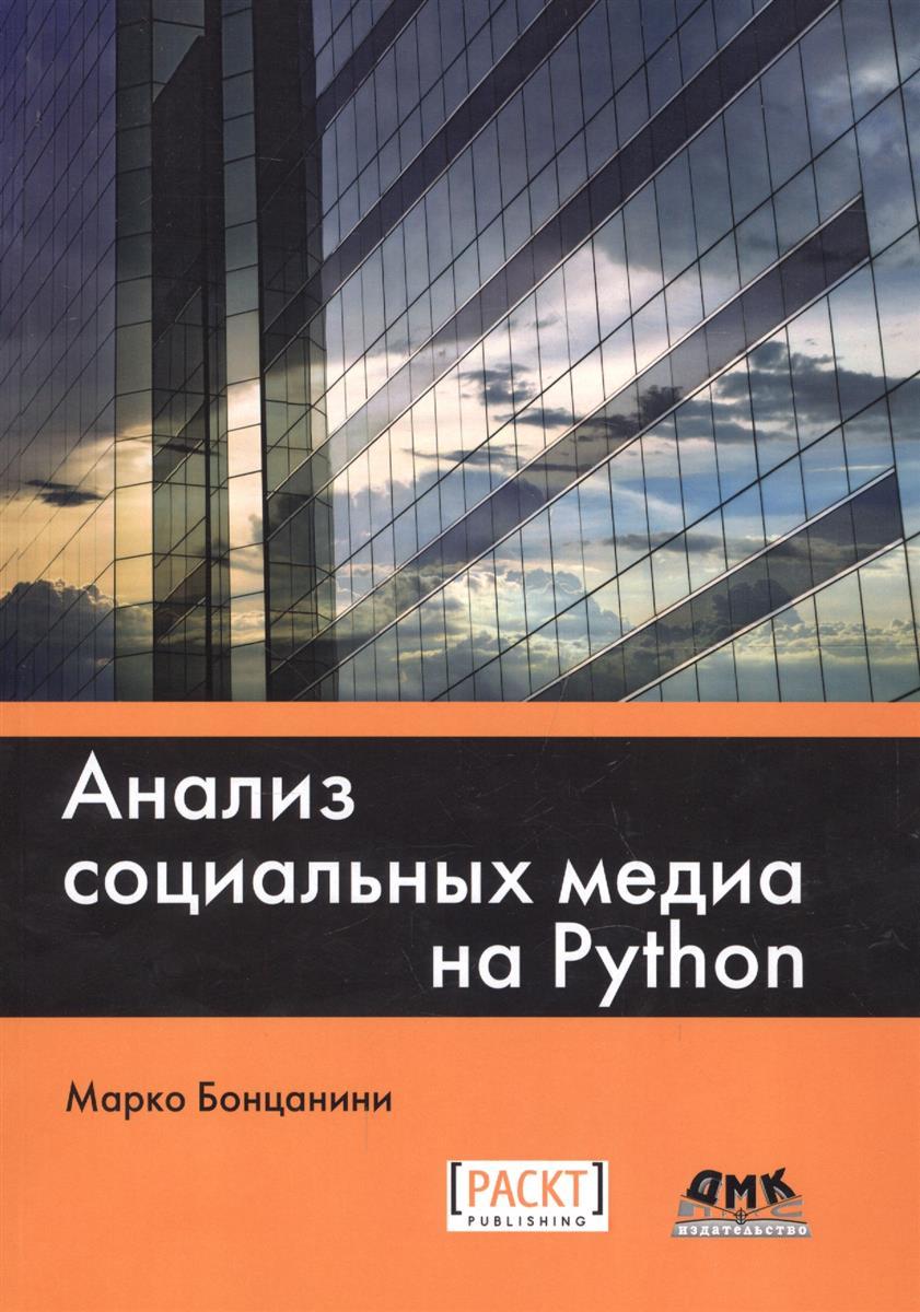 Бонцанини М. Анализ социальных медиа на Python анализ социальных медиа на python