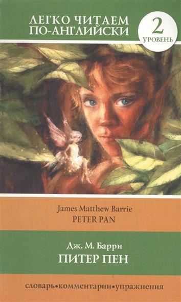 Барри Дж. Питер Пен = Peter Pan бра leds c4 gloss 05 2756 81 21 pan 219 14
