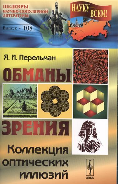 Обманы зрения. Коллекция оптических иллюзий. Выпуск № 108