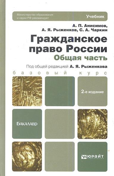 Гражданское право России. Общая часть. Учебник для бакалавров. 2-е издание, переработанное и дополненное