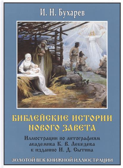 Бухарев И. Библейские истории Нового завета вавилонская башня и другие библейские истории page 1