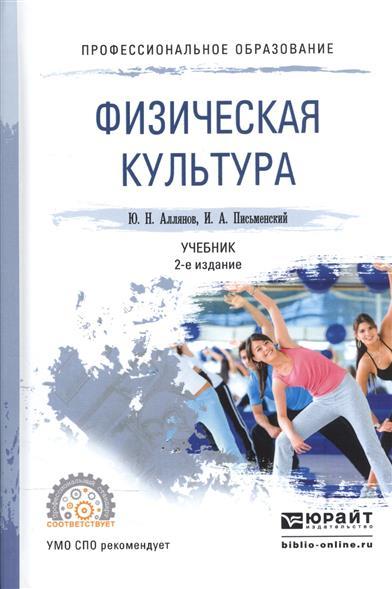 Аллянов Ю., Письменский И. Физическая культура. Учебник для СПО ISBN: 9785991685351