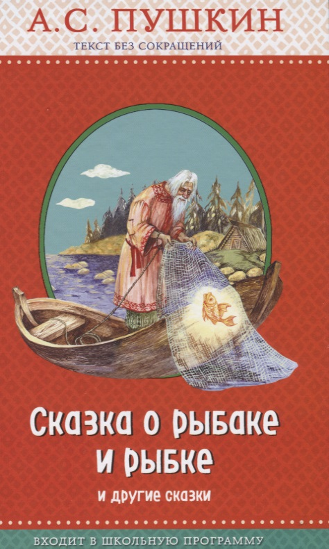 Пушкин А. Сказка о рыбаке и рыбке и другие сказки художественные книги росмэн сказка о рыбаке и рыбке пушкин а с