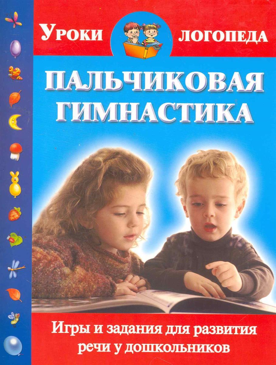 Пальчиковая гимнастика Игры и задания для разв. речи у дошкольников